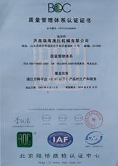 iso9000:2000证书(中文)