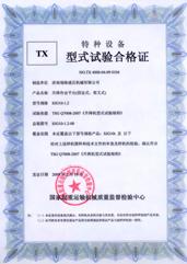 特种设备型式试验合格证(SJG10-1.2)