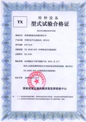 特种设备型式试验合格证(SJY1.0-10)